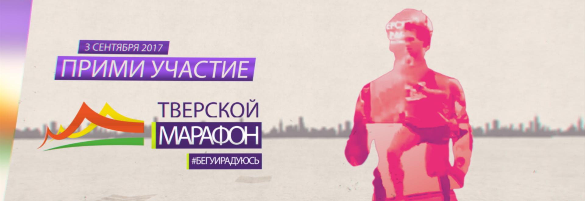 Тверской марафон 1920х660