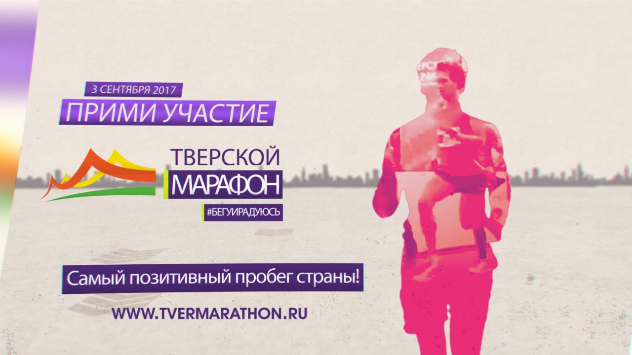 Тверской марафон 4 сентября 2016 год #бегуирадуюсь.00_00_44_10.неподвижное изображение002